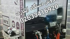 ابکاری استیل/ دستگاه فانتاکروم/آموزش آبکاری09125371393