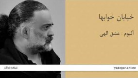 خیابان خوابها - آلبوم عشق الهی - علیرضا عصار