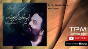 Alireza Assar - Ey Yar Ghalat Kardi (علیرضا عصار - ای یار غلط کردی)