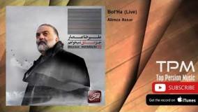 Alireza Assar - BotHa  (علیرضا عصار - بت ها - اجرای زنده)