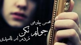 جوابم نکن با صدای محسن چاوشی شعر از حسین صفا Sahra Elahi