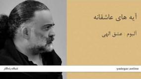 آیه های عاشقانه - آلبوم عشق الهی - علیرضا عصار