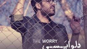اهنگ جدید حامد همایون : دلواپسی