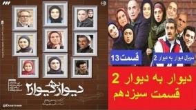 دانلود سریال دیوار به دیوار 2 قسمت 13