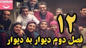 دانلود سریال دیوار به دیوار 2 قسمت 12
