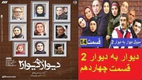 دانلود سریال دیوار به دیوار 2 قسمت 14