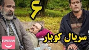 دانلود سریال کوبار قسمت 6