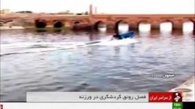جاذبه هاي گردشگري ورزنه اصفهان ايران