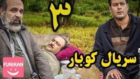 دانلود سریال کوبار قسمت 3