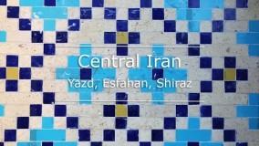 ایران سفر به یزد شیراز اصفهان