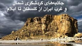 دانلود جاذبههای گردشگری شمال و غرب ایران از گلستان تا ایلام