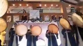 دف نوازی بانوان در غرفه اصفهان نمایشگاه گردشگری تهران