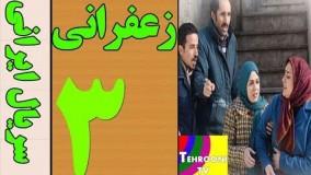 Serial Zaferani Part 3 HQ  - 3 سریال زعفرانی قسمت