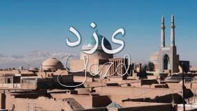 یزد پایتخت گردشگری ایران