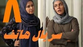 دانلود سریال جدید ایرانی هاتف قسمت 8