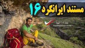 قسمت شانزدهم مستند ایرانگرد با موضوع منطقه مودو زاگرس - Mostanad Irangard 16