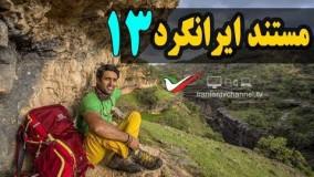 قسمت سیزدهم مستند ایرانگرد با موضوع جنگل هیرکانی مازندران - Mostanad Irangard 13