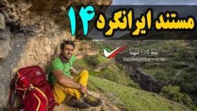 قسمت چهاردهم مستند ایرانگرد با موضوع جنگل هیرکانی مازندران - Mostanad Irangard 14