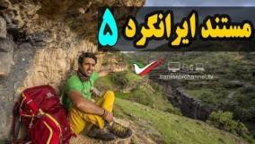 قسمت پنجم مستند ایرانگرد با موضوع دره شیرز در استان لرستان - Mostanad Irangard 5
