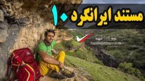 قسمت دهم مستند ایرانگرد با موضوع بلندترین هرم ماسه بادی جهان در لوت - Mostanad Irangard 10
