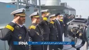 رژه نیروی دریایی ارتش در دریای خزر  ۲۹/۱/۱۳۹۶