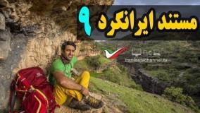 قسمت نهم مستند ایرانگرد با موضوع بلندترین هرم ماسه بادی جهان در لوت - Mostanad Irangard 9