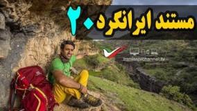 قسمت بیستم مستند ایرانگرد با موضوع روستای پلکانی سر آقا سید