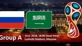 جام جهانی 2018/ دانلود خلاصه بازی افتتاحیه/ روسیه-عربستان