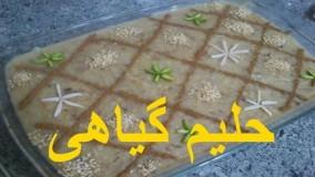 آموزش تهیه حلیم گیاهی