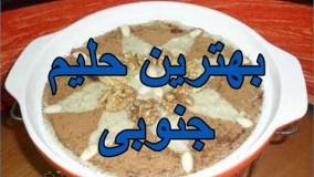 هریسه (حلیم جنوبی)