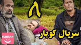 دانلود سریال کوبار قسمت 8