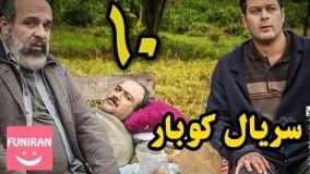 دانلود سریال کوبار قسمت 10