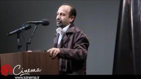 مراسم افتتاحیه فیلم «خانهای در خیابان چهل و یکم» و سخنرانی اصغر فرهادی