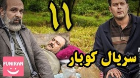 دانلود سریال کوبار قسمت 11