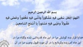دعای رمضان-دعای روز بیست و ششم ماه رمضان-دعاهای ماه مبارک رمضان