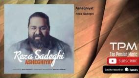 دانلود موزیک جدید رضا صادقی - عاشقیت