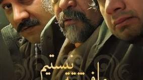 Ma Fereshteh Nistim 02     سریال ما فرشته نیستیم قسمت دوم