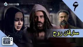 دانلود سریال جدید سارق روح قسمت 6