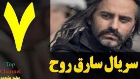 دانلود سریال جدید سارق روح قسمت 7