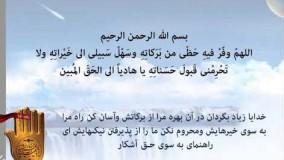 دانلود دعاهای ماه رمضان-دعای روز نوزدهم ماه مبارک رمضان-دعای روز 19 رمضان
