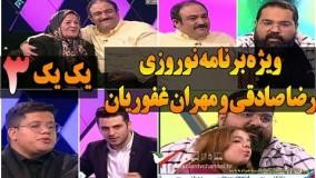 گفتگوی شنیدنی با رضا صادقی و مهران غفوریان و علی ضیاء در برنامه نوروزی یک یک