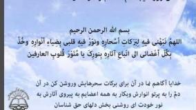 دعای رمضان-دعای روز هجدهم ماه رمضان-دعاهای ماه مبارک رمضان