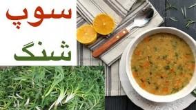 یکی از خوشمزه ترین و پرخاصیت ترین سوپ های محلی ایرانی، سوپ شنگ