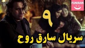 دانلود سریال جدید سارق روح قسمت 9
