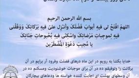 دعای رمضان-دعای روز بیست و دوم ماه رمضان-دعاهای ماه مبارک رمضان