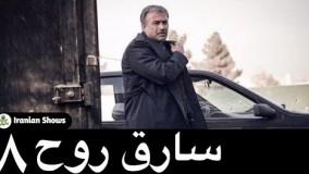 دانلود سریال سارق روح قسمت 8
