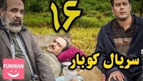 دانلود سریال کوبار قسمت 16