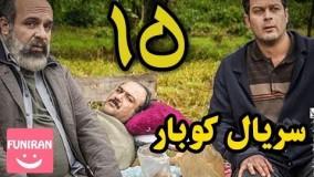 دانلود سریال کوبار قسمت 15