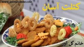 غذای رمضان-کتلت خانم گل آور-غذای مناسب افطار