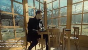 موزیک ویدیو گرشا رضایی به نام نرو